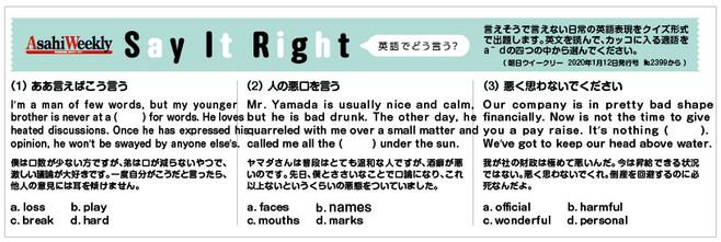 Say-It-Right「英語でどう言う?」202009