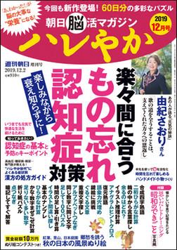 【ASA得ストア】新刊をご紹介(2019.11.12)