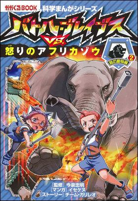 バトル・ブレイブス VS.怒りのアフリカゾウ