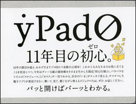 yPad0