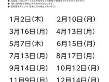 【ご購読者へ】2020年朝刊休刊日のお知らせ