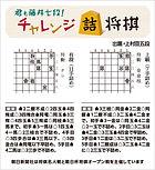君も藤井七段にチャレンジ詰将棋202003