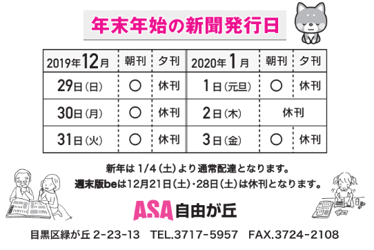 休刊 日 2021 新聞