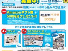 Amazonギフト券プレゼント!【朝日小学生新聞】夏から読もうキャンペーン2020