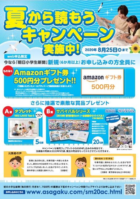 朝日小学生新聞夏から読もうキャンペーン2020
