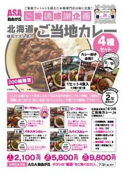 受付終了【ご愛読感謝企画】北海道 ご当地カレー4種の販売