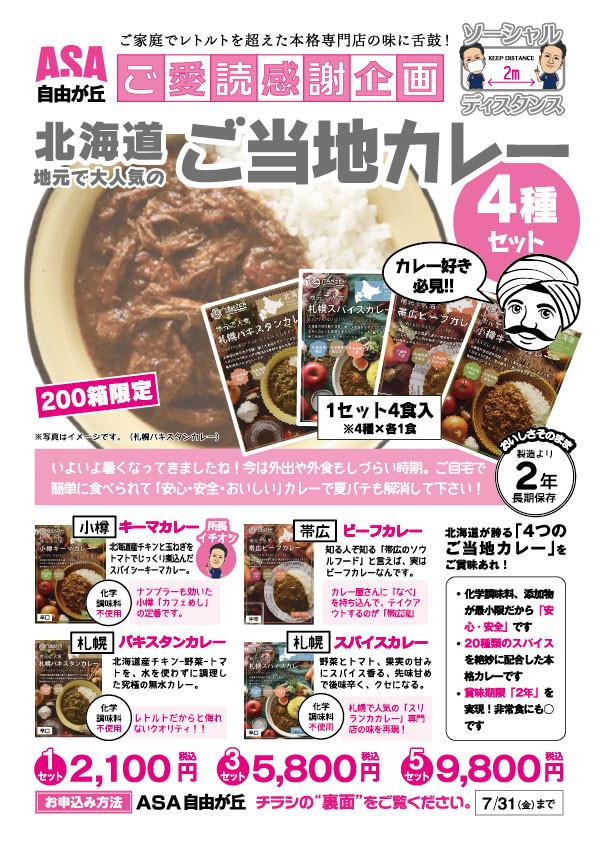 【ご愛読感謝企画】北海道ご当地カレー