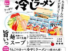 受付終了【ご愛読感謝企画】北海道限定商品「冷やしラーメン&夕張メロンゼリー」の販売