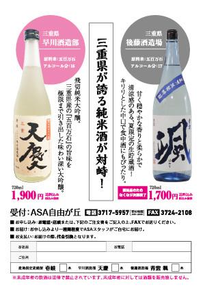 三重県純米酒「天慶」「颯」