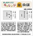 君も藤井七段にチャレンジ詰将棋202004