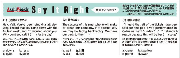 Say-It-Right「英語でどう言う?」202001.jpg