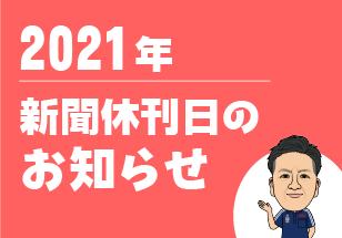 2021年新聞休刊日