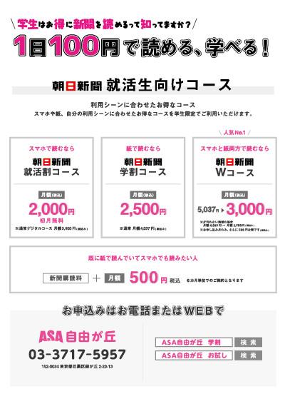 【朝日新聞 学割】1日100円で読める、学べる!