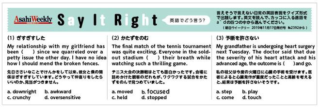 Say-It-Right「英語でどう言う?」202006
