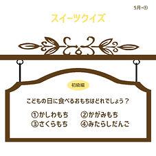 スイーツクイズ5月【初級編】