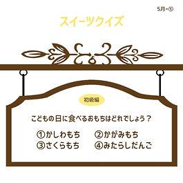 スイーツクイズ5月【初級編】.jpg