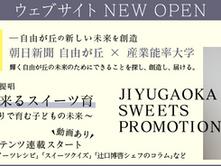【ウェブサイトNEW OPEN】ASUN jiyugaoka-自由が丘から届ける新しい未来