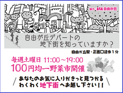 ブログ更新:【自由が丘デパート地下街】毎週土曜日は「100円均一野菜市」開催!