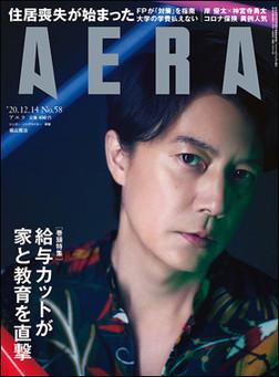 【ASA得ストア】新刊をご紹介(2020.12.8)