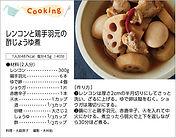 レンコンと鳥手羽元の酢じょうゆ煮.jpg