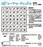 シークワードパズル202003