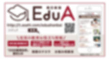 朝日新聞EduA