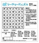シークワードパズル202007