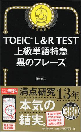 TOEIC L&R TEST 上級単語特急 黒のフレーズ