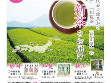 受付終了【ご愛読感謝企画】「2020年新茶」予約受付スタート!恒例の鹿児島「桑茶各種」も承ります!