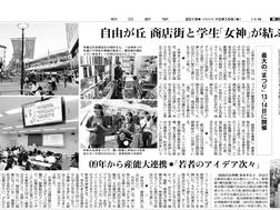 (朝日新聞で紹介)街と産業能率大学が連携してイベントを盛り上げる!