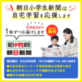 自宅学習応援キャンペーン