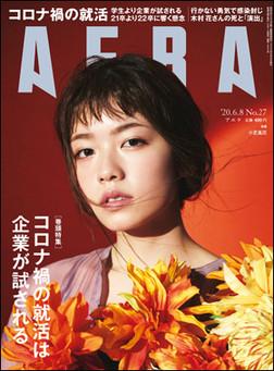 【ASA得ストア】新刊をご紹介(2020.6.5)