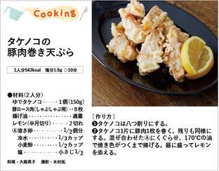 タケノコの豚肉巻き天ぷら