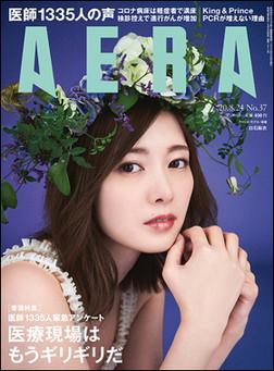 【ASA得ストア】新刊をご紹介(2020.8.17)