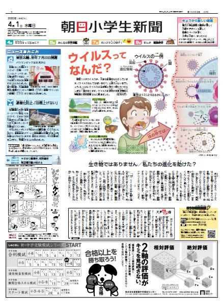 朝日小学生新聞リニューアル