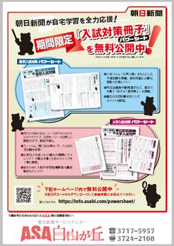 受験生必見!無料&登録不要 ‐ 朝日新聞が入試対策冊子「パワーシート」13ヵ月分のバックナンバーを公開(6月30日まで)
