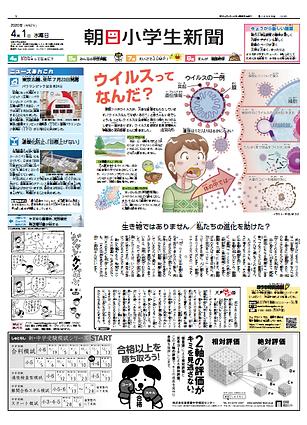 朝日小学生新聞リニューアル見本