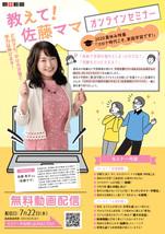 【お子さまの夏休みのために】2020夏休み特番 教えて!佐藤ママオンラインセミナー(無料)