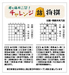 君も藤井七段にチャレンジ詰将棋202012