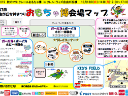 【For Kids】女神まつり2018「おもちゃ博」&「キッズフィールド」キッズ向けイベント情報
