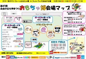 女神まつり2019「おもちゃ博マップ」