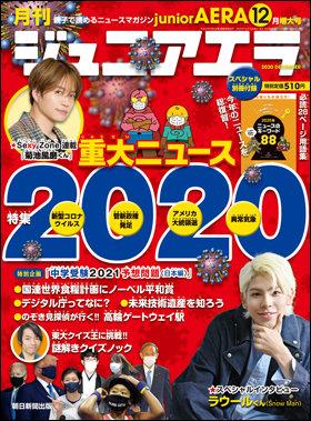 月刊 ジュニアエラ 2020年12月増大号