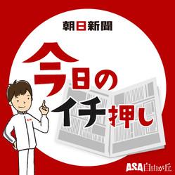 朝日新聞今日のイチ押し
