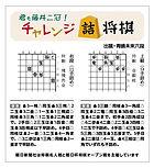 君も藤井七段にチャレンジ詰将棋202011