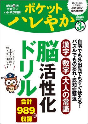ポケットハレやか 3号 漢字 数字 大人の常識