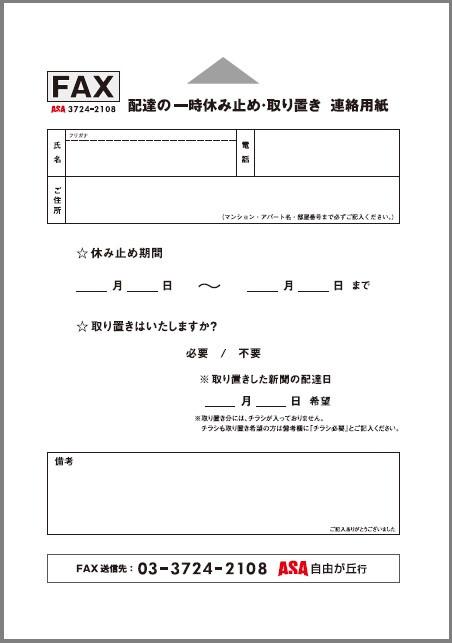 配達の一時休み・取り置き連絡用紙(FAX)