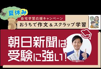 受付終了【8月13日締切】夏休み自宅学習応援!お試し読みキャンペーン