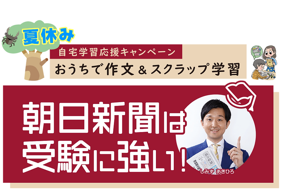朝日小学生新聞夏休み自宅学習応援キャンペーン
