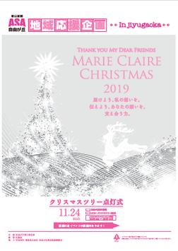 【地域応援企画】MARIE CLAIRE CHRISTMAS 2019 点灯式