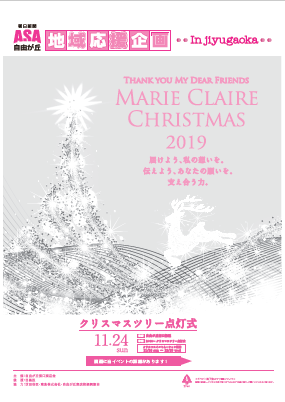 MARIE CLAIRE CHRISTMAS 2019 点灯式